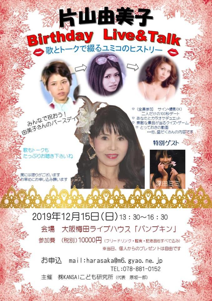 片山由美子 Birthday Live & Talk 歌とトークで綴るユミコのヒストリー