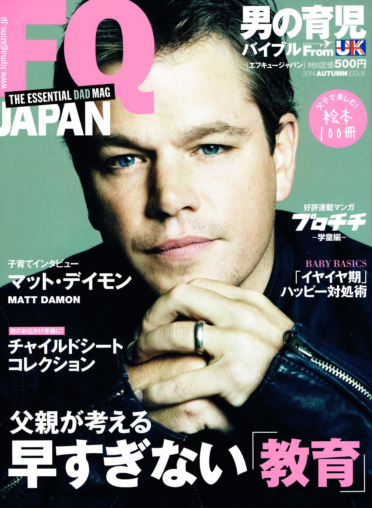 FQ JAPAN 2014年秋号(vol.32)
